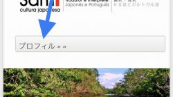 samicultura.com.br プロフィル